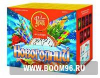 Батарея салюта  Салют Новогодний  - Магазин фейерверков и салютов BOOM96.RU с бесплатной круглосуточной доставкой в Екатеринбурге!