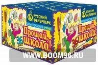 Батарея салюта Прощай школа - 36!  - Магазин фейерверков и салютов BOOM96.RU с бесплатной круглосуточной доставкой в Екатеринбурге!