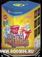 Батарея салюта С днем рождения  - Магазин фейерверков и салютов BOOM96.RU с бесплатной круглосуточной доставкой в Екатеринбурге!