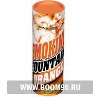 Факел дымовой SMOKING FOUNTAIN оранжевый - Магазин фейерверков и салютов BOOM96.RU с бесплатной круглосуточной доставкой в Екатеринбурге!
