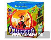 Батарея салюта Сомбреро - Магазин фейерверков и салютов BOOM96.RU с бесплатной круглосуточной доставкой в Екатеринбурге!