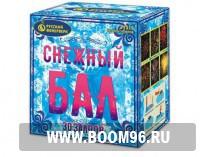 Батарея салюта Снежный бал - Магазин фейерверков и салютов BOOM96.RU с бесплатной круглосуточной доставкой в Екатеринбурге!