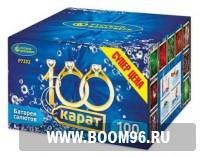 Батарея салюта 100 карат   - Магазин фейерверков и салютов BOOM96.RU с бесплатной круглосуточной доставкой в Екатеринбурге!