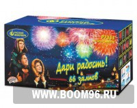 Батарея салюта Дари радость, веерный - Магазин фейерверков и салютов BOOM96.RU с бесплатной круглосуточной доставкой в Екатеринбурге!