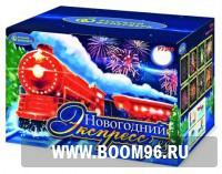 Батарея салюта Новогодний экспресс - Магазин фейерверков и салютов BOOM96.RU с бесплатной круглосуточной доставкой в Екатеринбурге!
