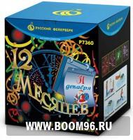 Батарея салюта 12 месяцев - Магазин фейерверков и салютов BOOM96.RU с бесплатной круглосуточной доставкой в Екатеринбурге!
