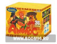 Батарея салюта Амигос  - Магазин фейерверков и салютов BOOM96.RU с бесплатной круглосуточной доставкой в Екатеринбурге!
