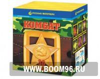 Батарея салютов Комбат  - Магазин фейерверков и салютов BOOM96.RU с бесплатной круглосуточной доставкой в Екатеринбурге!