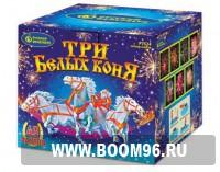 Батарея салюта Три белых коня - Магазин фейерверков и салютов BOOM96.RU с бесплатной круглосуточной доставкой в Екатеринбурге!