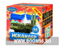 Батарея салюта Искандер (64 залпа)  - Магазин фейерверков и салютов BOOM96.RU с бесплатной круглосуточной доставкой в Екатеринбурге!