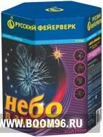 Батарея салюта Небо в алмазах - Магазин фейерверков и салютов BOOM96.RU с бесплатной круглосуточной доставкой в Екатеринбурге!