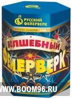 Батарея салюта Волшебный фейерверк - Магазин фейерверков и салютов BOOM96.RU с бесплатной круглосуточной доставкой в Екатеринбурге!