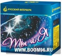 Батарея салюта Ты и Я - Магазин фейерверков и салютов BOOM96.RU с бесплатной круглосуточной доставкой в Екатеринбурге!