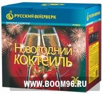 Батарея салюта Новогодний коктейль - Магазин фейерверков и салютов BOOM96.RU с бесплатной круглосуточной доставкой в Екатеринбурге!