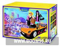 Батарея салюта На зависть всем !  - Магазин фейерверков и салютов BOOM96.RU с бесплатной круглосуточной доставкой в Екатеринбурге!