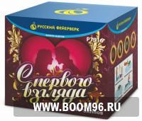 Батарея салюта С первого взгляда  - Магазин фейерверков и салютов BOOM96.RU с бесплатной круглосуточной доставкой в Екатеринбурге!