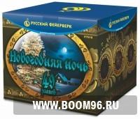 Батарея салюта Новогодняя ночь - Магазин фейерверков и салютов BOOM96.RU с бесплатной круглосуточной доставкой в Екатеринбурге!