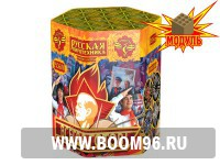 Батарея салюта Всегда готов! - Магазин фейерверков и салютов BOOM96.RU с бесплатной круглосуточной доставкой в Екатеринбурге!