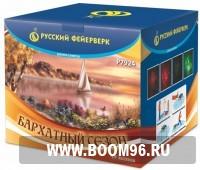 Батарея салюта Бархатный сезон - Магазин фейерверков и салютов BOOM96.RU с бесплатной круглосуточной доставкой в Екатеринбурге!