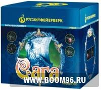 Батарея салюта Сага - Магазин фейерверков и салютов BOOM96.RU с бесплатной круглосуточной доставкой в Екатеринбурге!