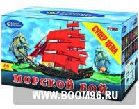 Батарея салюта Морской Бой - Магазин фейерверков и салютов BOOM96.RU с бесплатной круглосуточной доставкой в Екатеринбурге!