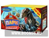 Батарея салюта Парк Развлечений - Магазин фейерверков и салютов BOOM96.RU с бесплатной круглосуточной доставкой в Екатеринбурге!
