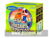 Батарея салюта  Поднять перископ  (24 залпов) - Магазин фейерверков и салютов BOOM96.RU с бесплатной круглосуточной доставкой в Екатеринбурге!