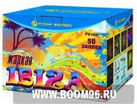 Батарея салюта Жаркая Ibiza - Магазин фейерверков и салютов BOOM96.RU с бесплатной круглосуточной доставкой в Екатеринбурге!