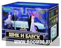 Батарея салюта Шик и блеск  - Магазин фейерверков и салютов BOOM96.RU с бесплатной круглосуточной доставкой в Екатеринбурге!