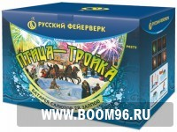 Батарея салюта Птица Тройка - Магазин фейерверков и салютов BOOM96.RU с бесплатной круглосуточной доставкой в Екатеринбурге!