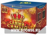 Батарея салюта Самый Самый - Магазин фейерверков и салютов BOOM96.RU с бесплатной круглосуточной доставкой в Екатеринбурге!