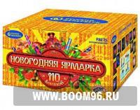 Батарея салюта Новогодняя Ярмарка - Магазин фейерверков и салютов BOOM96.RU с бесплатной круглосуточной доставкой в Екатеринбурге!