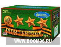 Батарея салюта Мой генерал - Магазин фейерверков и салютов BOOM96.RU с бесплатной круглосуточной доставкой в Екатеринбурге!