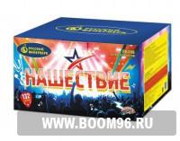 Батарея салюта  Нашествие  - Магазин фейерверков и салютов BOOM96.RU с бесплатной круглосуточной доставкой в Екатеринбурге!