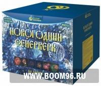 Батарея салюта Новогодний фейерверк  - Магазин фейерверков и салютов BOOM96.RU с бесплатной круглосуточной доставкой в Екатеринбурге!