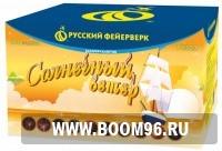 Батарея салюта Солнечный ветер - Магазин фейерверков и салютов BOOM96.RU с бесплатной круглосуточной доставкой в Екатеринбурге!