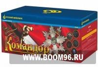 Батарея салюта Командор - Магазин фейерверков и салютов BOOM96.RU с бесплатной круглосуточной доставкой в Екатеринбурге!