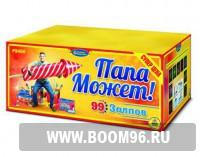 Батарея салюта Папа может - Магазин фейерверков и салютов BOOM96.RU с бесплатной круглосуточной доставкой в Екатеринбурге!