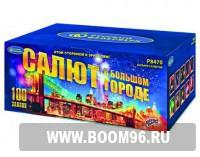 Батарея салюта Салют в большом городе - Магазин фейерверков и салютов BOOM96.RU с бесплатной круглосуточной доставкой в Екатеринбурге!