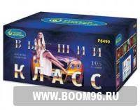 Батарея салюта Высший Класс - Магазин фейерверков и салютов BOOM96.RU с бесплатной круглосуточной доставкой в Екатеринбурге!