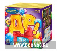 Батарея салюта С ДР! (36 залпов) - Магазин фейерверков и салютов BOOM96.RU с бесплатной круглосуточной доставкой в Екатеринбурге!