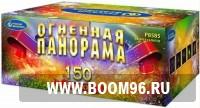 Батарея салюта Огненная панорама - Магазин фейерверков и салютов BOOM96.RU с бесплатной круглосуточной доставкой в Екатеринбурге!