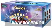 Батарея салюта Салют с размахом - Магазин фейерверков и салютов BOOM96.RU с бесплатной круглосуточной доставкой в Екатеринбурге!