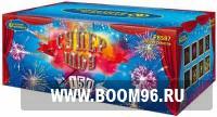 Батарея салюта Супер шоу - Магазин фейерверков и салютов BOOM96.RU с бесплатной круглосуточной доставкой в Екатеринбурге!