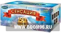 Батарея салюта Сенсация  - Магазин фейерверков и салютов BOOM96.RU с бесплатной круглосуточной доставкой в Екатеринбурге!