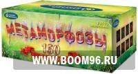 Батарея салюта Метаморфозы - Магазин фейерверков и салютов BOOM96.RU с бесплатной круглосуточной доставкой в Екатеринбурге!