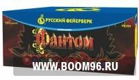 Батарея салюта Фантом - Магазин фейерверков и салютов BOOM96.RU с бесплатной круглосуточной доставкой в Екатеринбурге!