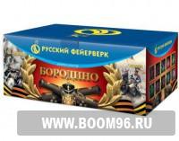 Батарея салюта Бородино  - Магазин фейерверков и салютов BOOM96.RU с бесплатной круглосуточной доставкой в Екатеринбурге!