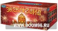 Батарея салюта Эксклюзив  - Магазин фейерверков и салютов BOOM96.RU с бесплатной круглосуточной доставкой в Екатеринбурге!