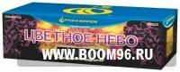 Батарея салюта Цветное небо - Магазин фейерверков и салютов BOOM96.RU с бесплатной круглосуточной доставкой в Екатеринбурге!